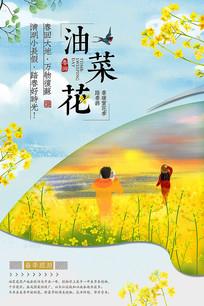 唯美婺源油菜花节春天旅游海报