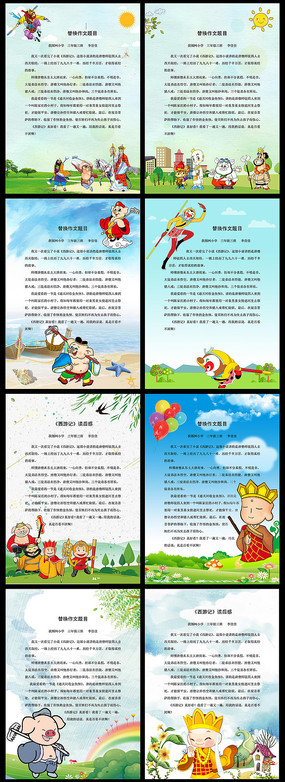 小学生西游记作文信纸
