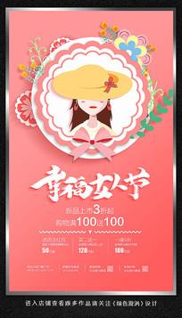 幸福女人节38妇女节海报