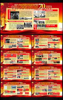 新中国成立70周年光辉历程展板