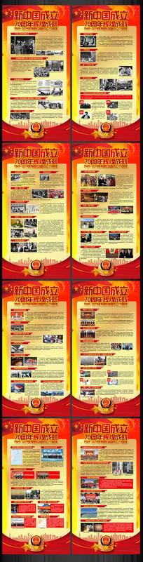 新中国成立70周年辉煌历程宣传展板
