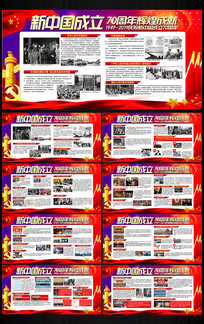 新中国成立70周年辉煌历程展板