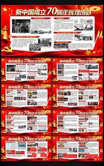 新中国成立70周年伟大历程