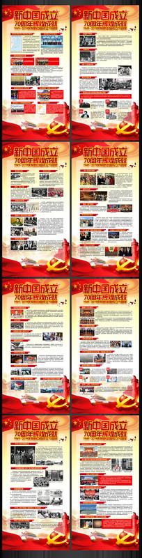 新中国成立70周年伟大历程展板