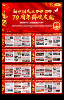 新中国成立70周年展板