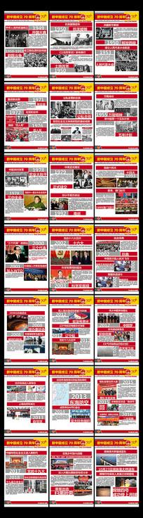 新中国成立70周年展板挂画