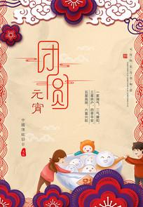 元宵节传统文化宣传海报