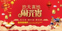 元宵节宣传海报背景