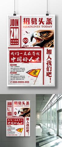 招募头条招聘宣传海报设计
