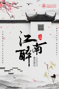 中国风江南徽派建筑旅游海报