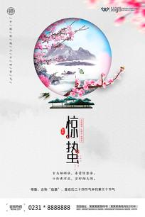 中国风惊蛰二十四节气海报设计