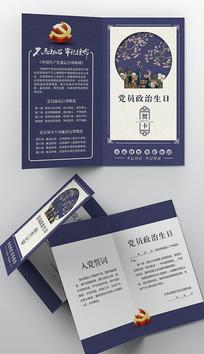 中式党员政治生日卡 PSD