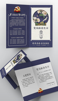 中式党员政治生日卡贺卡