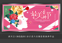 最美女神节38妇女节海报设计