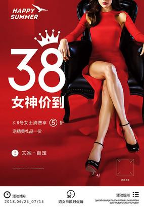 38妇女节促销海报模版