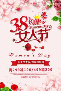 38妇女节海报