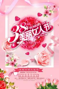 38妇女美丽女人节海报