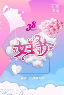 38妇女女神节海报