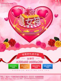 38妇女约惠女神节海报