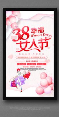 38女人节节日促销海报素材