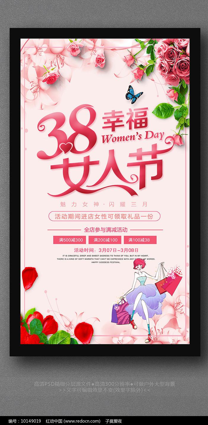 38女人节节日活动促销海报图片