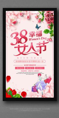 38女人节节日活动促销海报