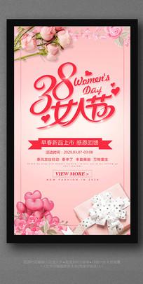 38女人节日气氛宣传海报