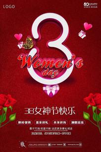 38女神节主题创意海报设计