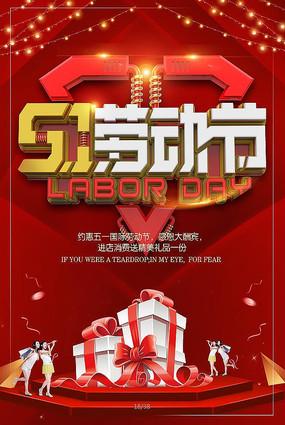 51劳动节主题创意海报 PSD