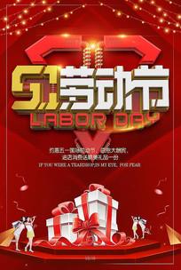 51劳动节主题创意海报