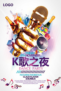 KTV酒吧海报