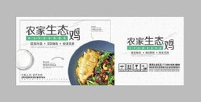 土鸡肉食品包装设计 PSD