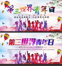 炫彩第三世界青年节宣传展板