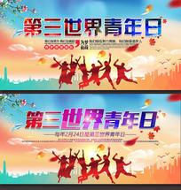 炫彩世界青年日宣传展板
