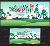 创意春暖花开宣传海报设计