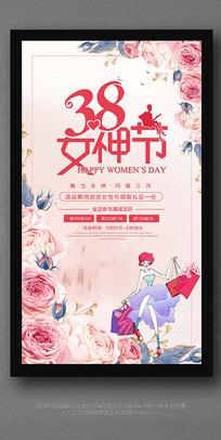创意精美38女神节活动海报