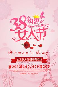 创意三八妇女节海报背景