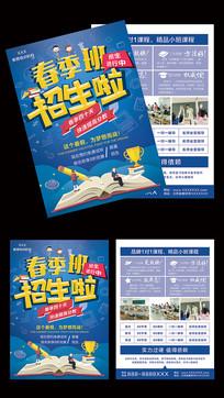 春节招生培训班宣传单