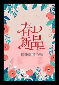 春季活动主题海报