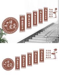 道德讲堂楼梯文化墙设计