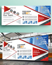 大气几何企业文化墙展板
