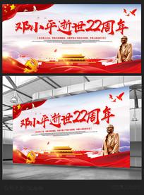 邓小平逝世22周年展板