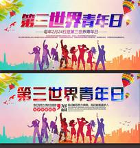第三世界青年节海报素材下载