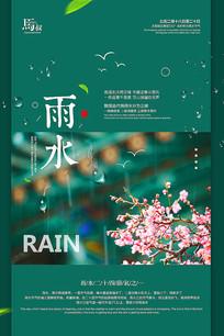 二十四节气传统节日雨水海报