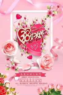 粉色大气约惠38妇女节海报