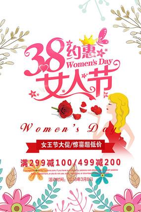 妇女节促销海报 PSD