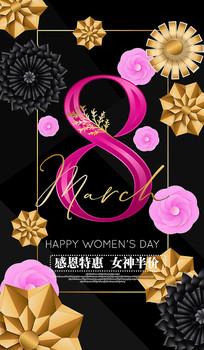 妇女节宣传促销海报