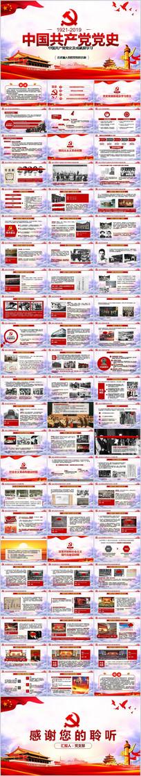 光辉历程中国共产党党史PPT