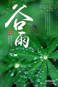 谷雨二十四节气创意海报