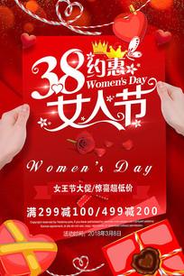 红色38妇女节海报